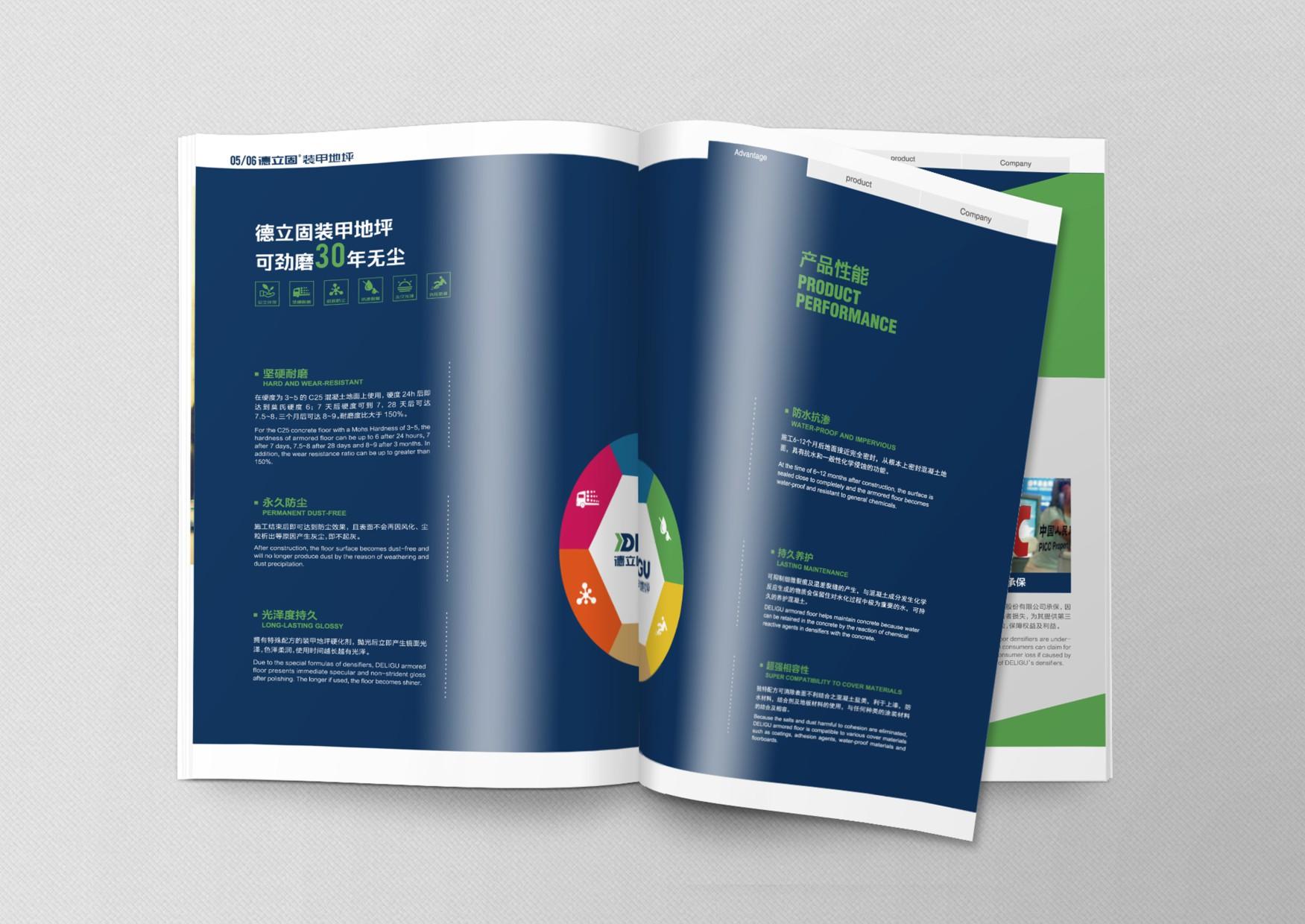 如何设计好一本企业宣传画册